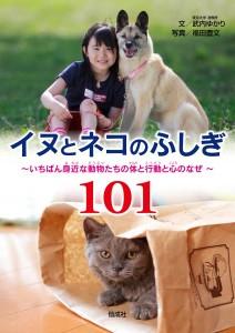 イヌとネコのふしぎ101表紙